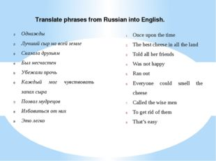 Translate phrases from Russian into English. Однажды Лучший сыр на всей земле