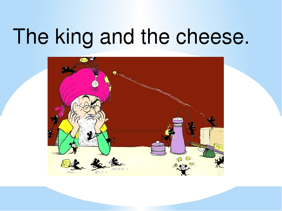 The king and the cheese.
