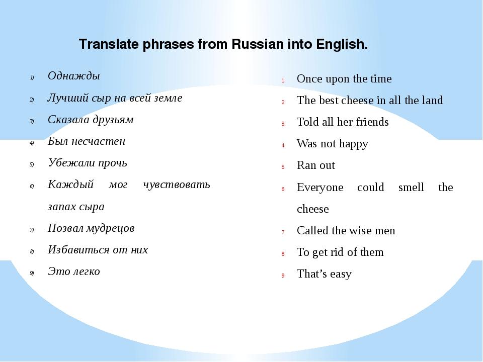 Translate phrases from Russian into English. Однажды Лучший сыр на всей земле...