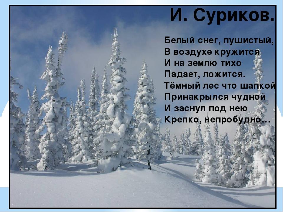 картинка стих снег рад сохранить