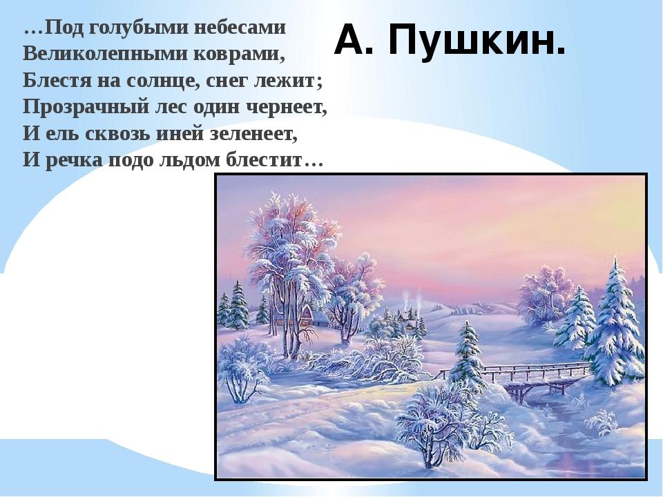 посчитать, стихи пушкина о зиме картинки ней, как авторе