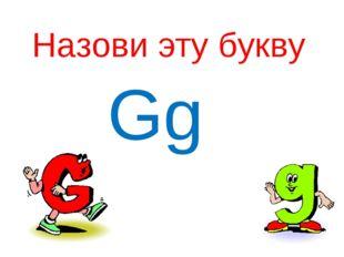 Назови эту букву Gg