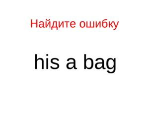 his a bag Найдите ошибку