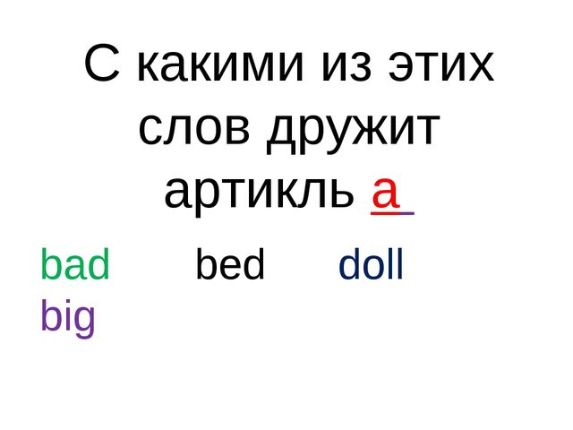 C какими из этих слов дружит артикль a bad bed doll big
