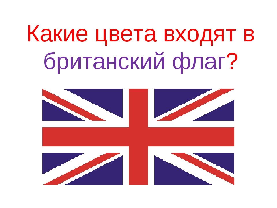 Какие цвета входят в британский флаг?