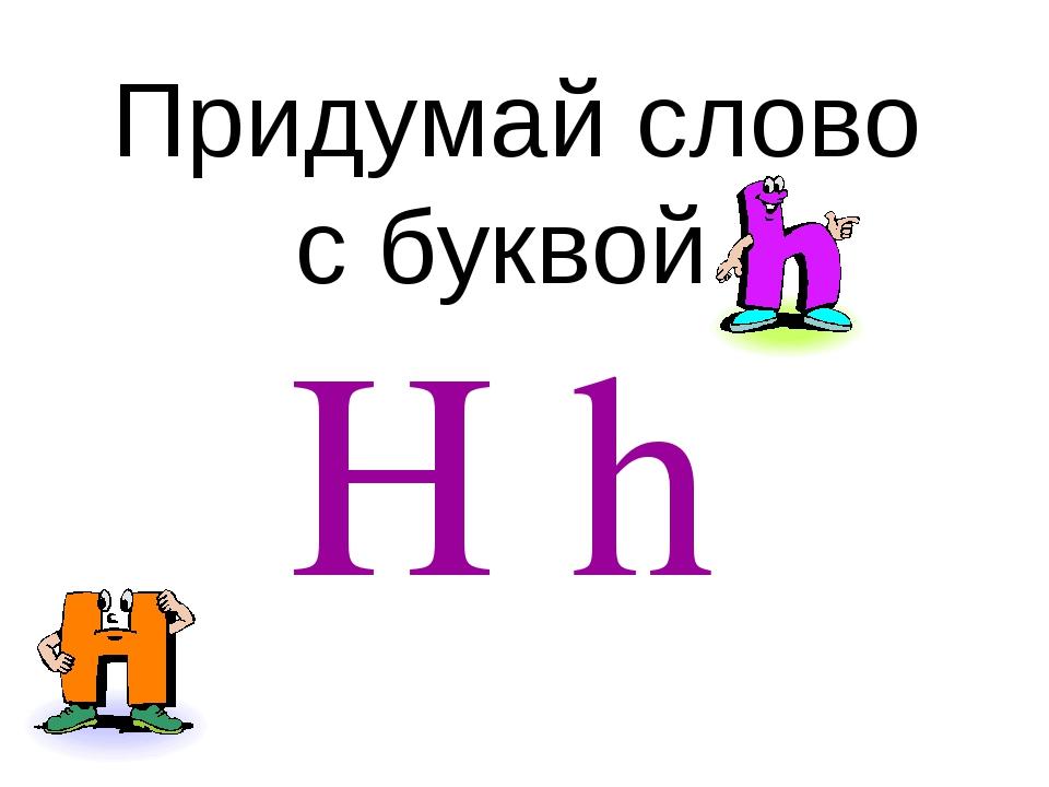 Придумай слово с буквой H h