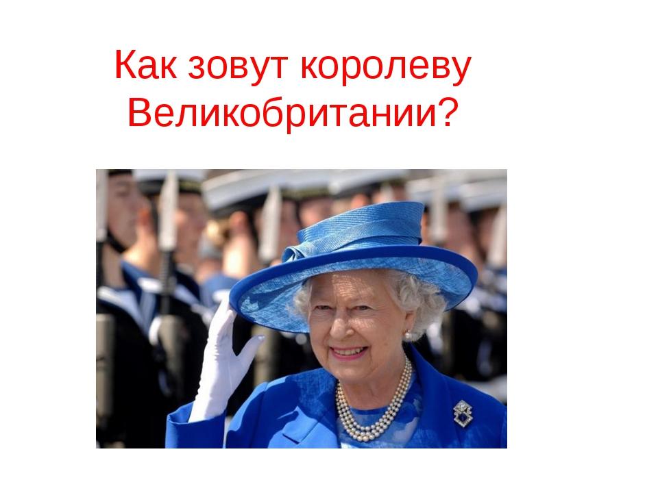 Как зовут королеву Великобритании?