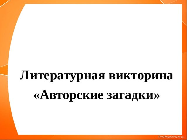 Литературная викторина «Авторские загадки» Корнеева Валентина Александровна...