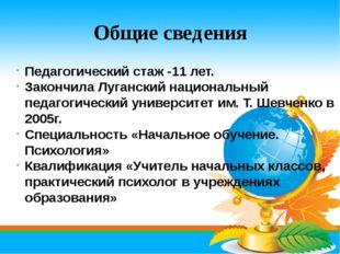 Педагогический стаж -11 лет. Закончила Луганский национальный педагогический