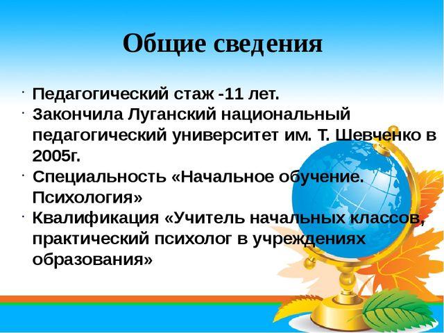 Педагогический стаж -11 лет. Закончила Луганский национальный педагогический...