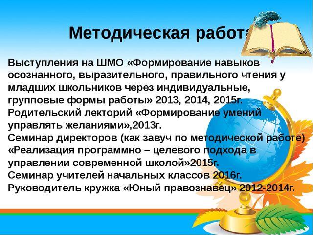 Методическая работа Выступления на ШМО «Формирование навыков осознанного, выр...