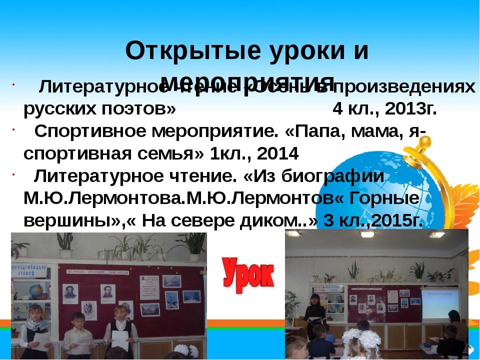 Открытые уроки и мероприятия Литературное чтение «Осень в произведениях русск...