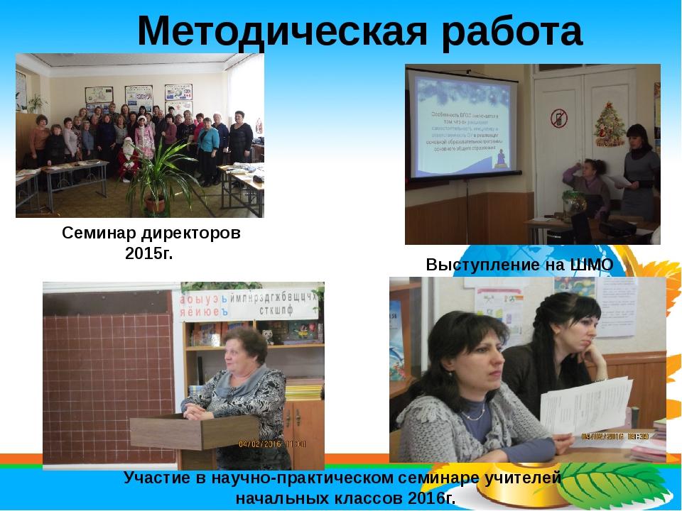Методическая работа Выступление на ШМО Семинар директоров 2015г. Участие в на...