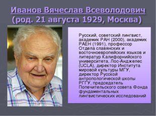 Русский, советский лингвист, академик РАН (2000), академик РАЕН (1991), про