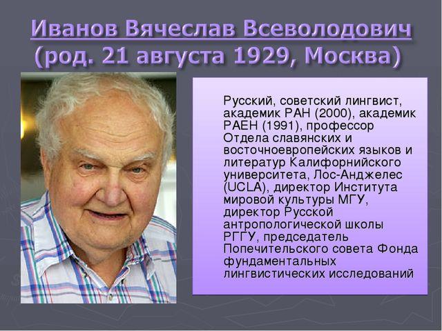 Русский, советский лингвист, академик РАН (2000), академик РАЕН (1991), про...