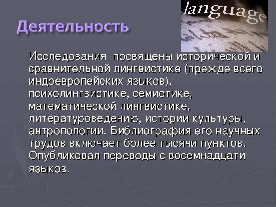 Исследования посвящены исторической и сравнительной лингвистике (прежде всег...