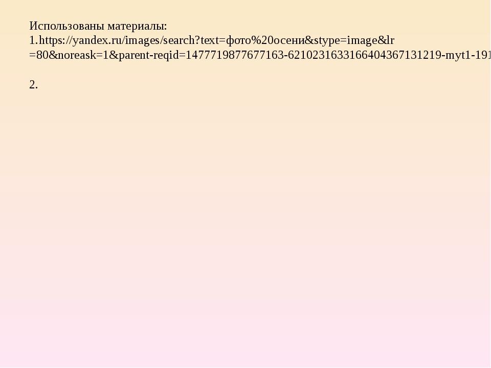 Использованы материалы: 1.https://yandex.ru/images/search?text=фото%20осени&s...