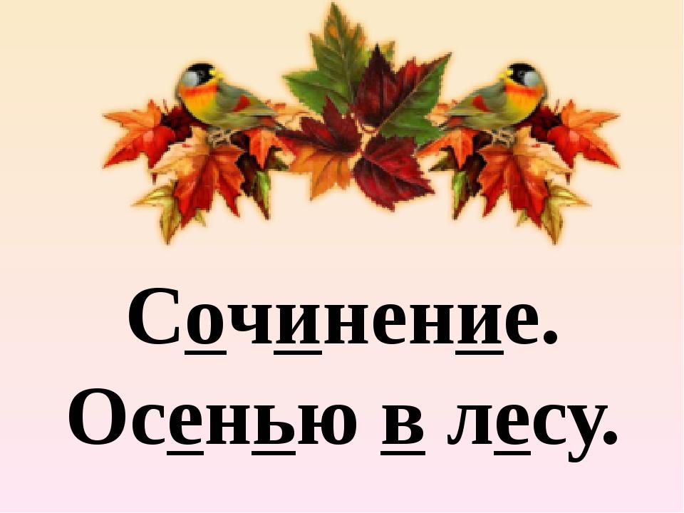 Сочинение. Осенью в лесу.