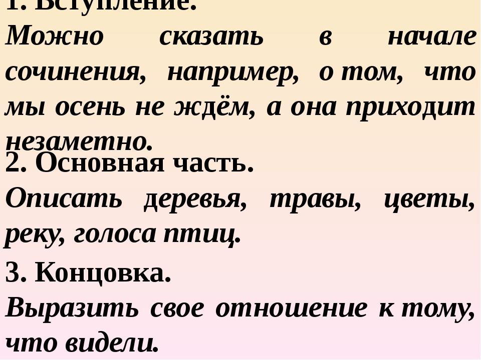 1. Вступление. Можно сказать в начале сочинения, например, отом, что мы осен...