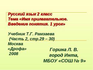 Горина Л. В. город Инта, МБОУ «СОШ № 9» Русский язык 2 класс Тема «Имя прилаг