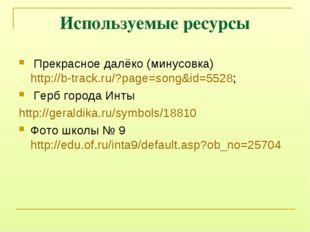 Используемые ресурсы Прекрасное далёко (минусовка) http://b-track.ru/?page=so