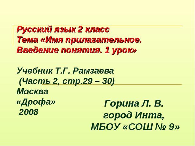 Горина Л. В. город Инта, МБОУ «СОШ № 9» Русский язык 2 класс Тема «Имя прилаг...