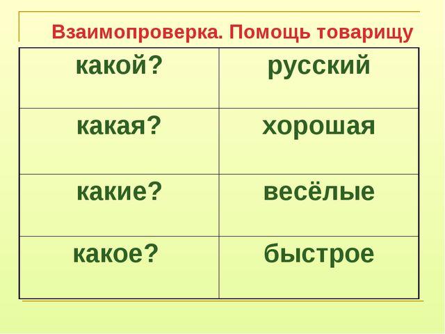 Взаимопроверка. Помощь товарищу какой?русский какая?хорошая какие?весёлые...
