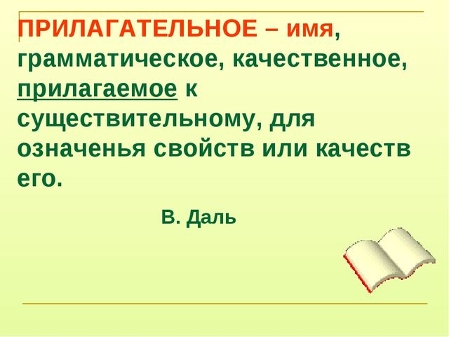 ПРИЛАГАТЕЛЬНОЕ – имя, грамматическое, качественное, прилагаемое к существител...