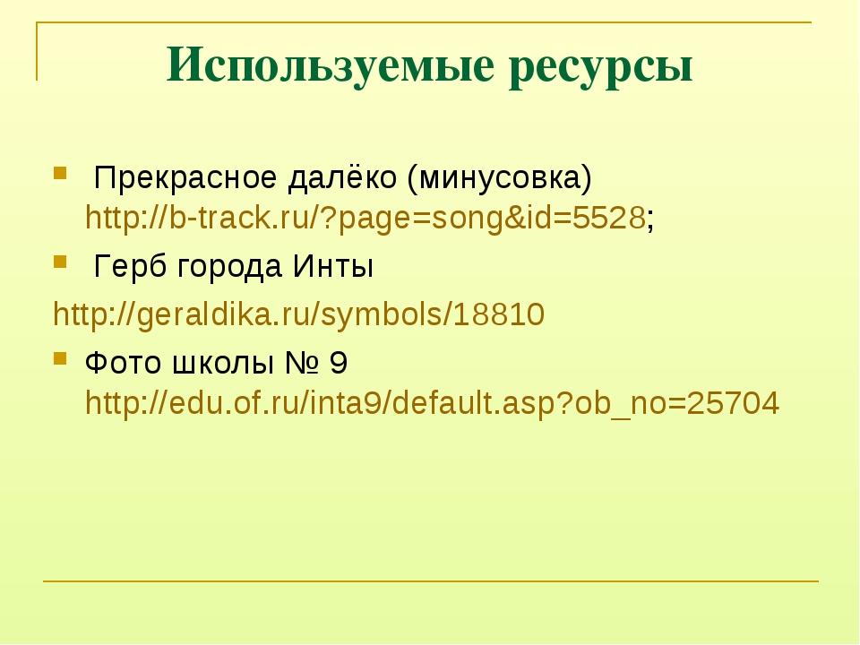 Используемые ресурсы Прекрасное далёко (минусовка) http://b-track.ru/?page=so...