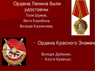 Ордена Ленина были удостоены Толя Шумов, Витя Коробков, Володя Казначеев; Ор