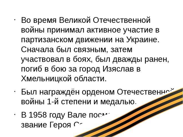 Во время Великой Отечественной войны принимал активное участие в партизанско...
