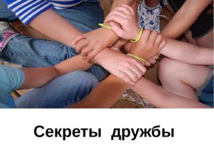 Секреты дружбы
