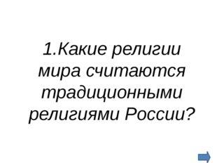 2.Как к царевичу пришло просветление, он постиг четыре благородные истины и