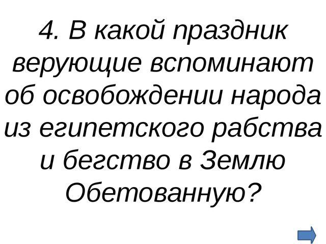 1.Какие религии мира считаются традиционными религиями России?