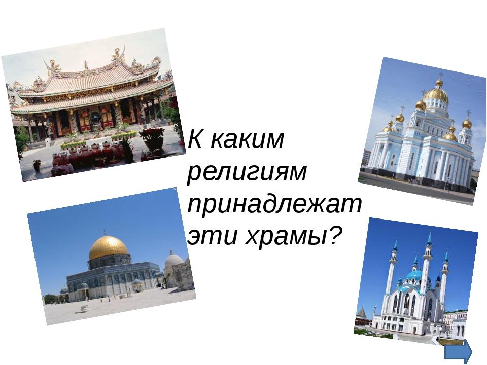 2.Какой город для мусульман считается священным? Почему?