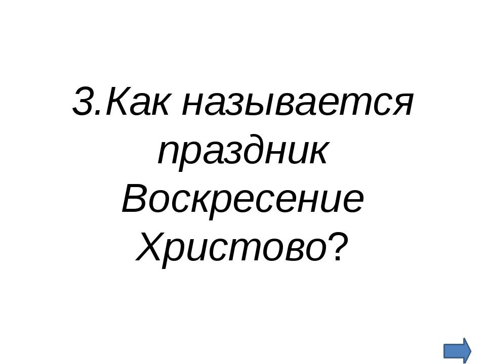 5.Что такое «стрижали»?