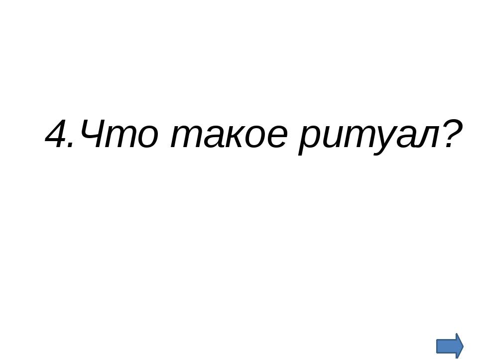 5.Нирвана — это…