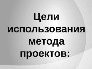 Цели использования метода проектов: активизация познавательной деятельности у