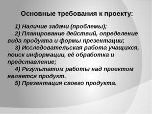 Основные требования к проекту: 1) Наличие задачи (проблемы); 2) Планирование