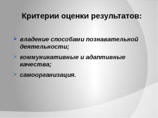 Критерии оценки результатов: владение способами познавательной деятельности;