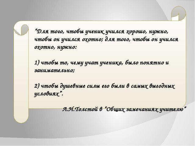 """""""Для того, чтобы ученик учился хорошо, нужно, чтобы он учился охотно; для то..."""