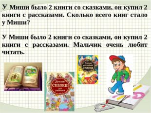 УМиши было 2 книги со сказками, он купил 2 книги с рассказами.Сколько всего к