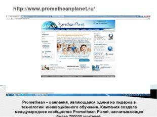 http://www.prometheanplanet.ru/ Promethean – кампания, являющаяся одним из ли