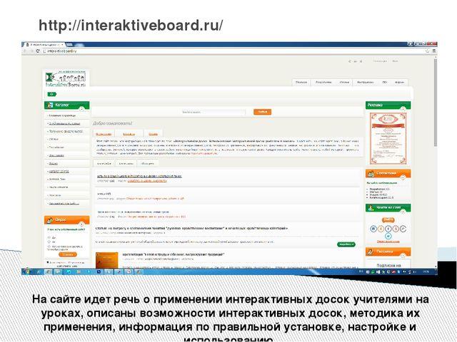 http://interaktiveboard.ru/ На сайте идет речь о применении интерактивных дос...