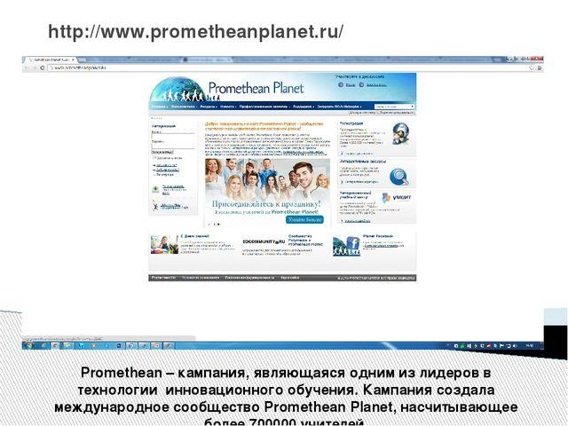 http://www.prometheanplanet.ru/ Promethean – кампания, являющаяся одним из ли...