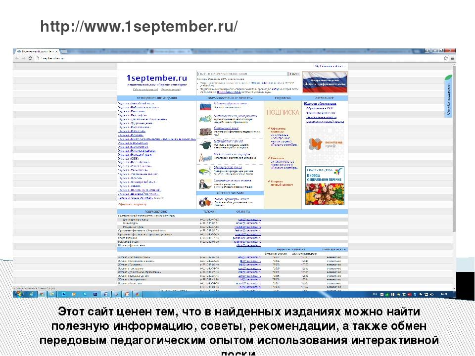 http://www.1september.ru/ Этот сайт ценен тем, что в найденных изданиях можно...