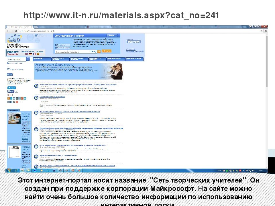 http://www.it-n.ru/materials.aspx?cat_no=241 Этот интернет-портал носит назва...