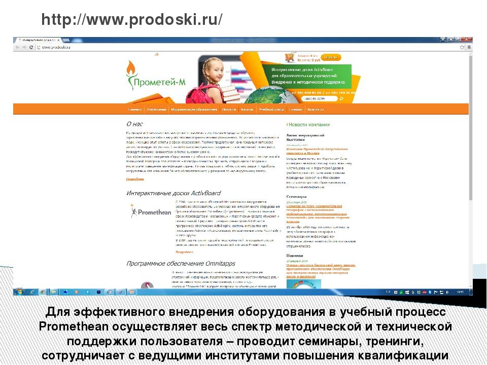 http://www.prodoski.ru/ Для эффективного внедрения оборудования в учебный про...