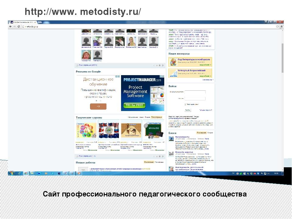 http://www. metodisty.ru/ Сайт профессионального педагогического сообщества