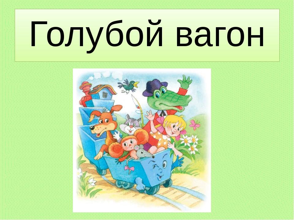 Голубой вагон